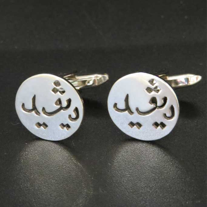 Personalized men cufflings in English or Arabic Calligraphy in Silver