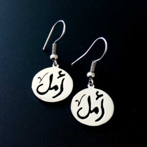 Personalized name Earrings in English or Arabic Calligraphy in Silver