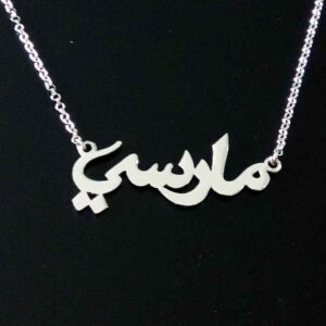 Personalized name pendant in Arabic or English Calligraphy in Silver